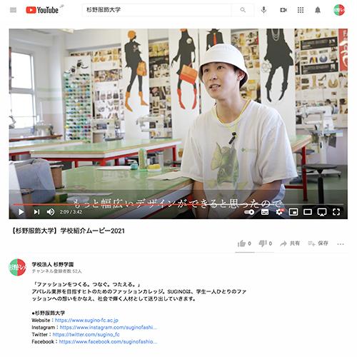 20210802_sugino-youtube_500x500.jpg