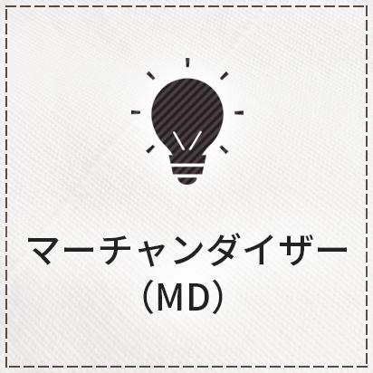 マーチャンダイザー(MD)