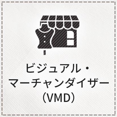 ビジュアル・マーチャンダイザー